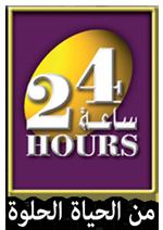 مجلة 24 ساعة